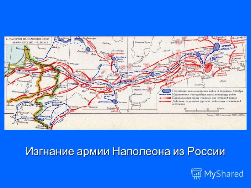 Изгнание армии Наполеона из России