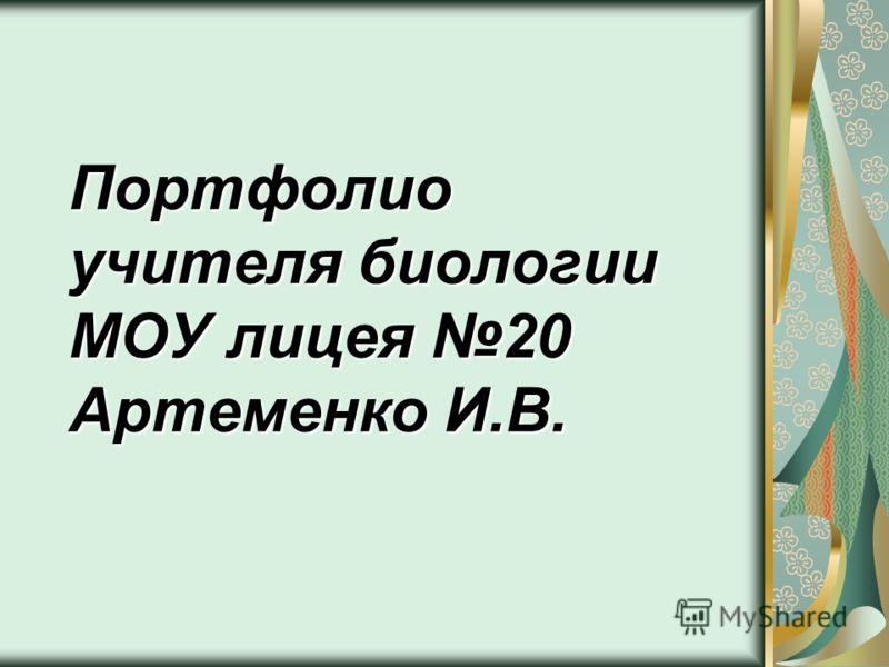Портфолио учителя биологии МОУ лицея 20 Артеменко И.В.