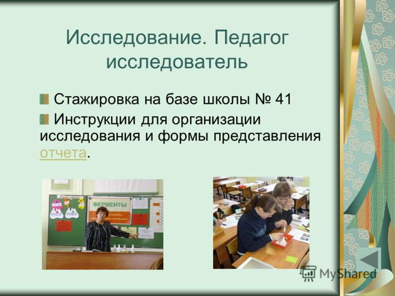 Исследование. Педагог исследователь Стажировка на базе школы 41 Инструкции для организации исследования и формы представления отчета. отчета