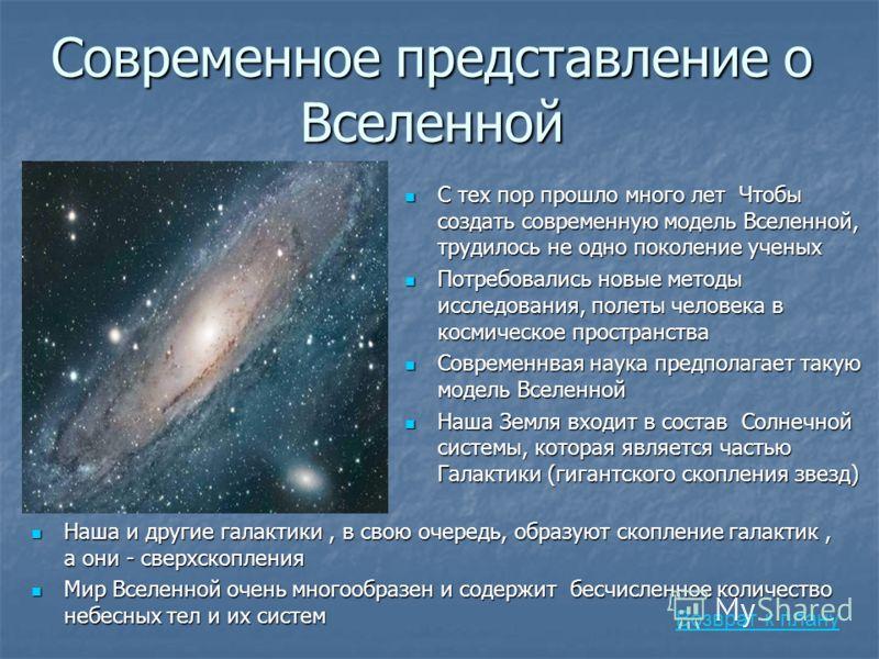 Современное представление о Вселенной С тех пор прошло много лет Чтобы создать современную модель Вселенной, трудилось не одно поколение ученых С тех пор прошло много лет Чтобы создать современную модель Вселенной, трудилось не одно поколение ученых