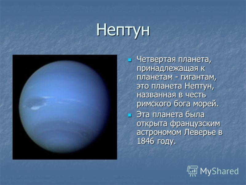 Планета Уран Презентация
