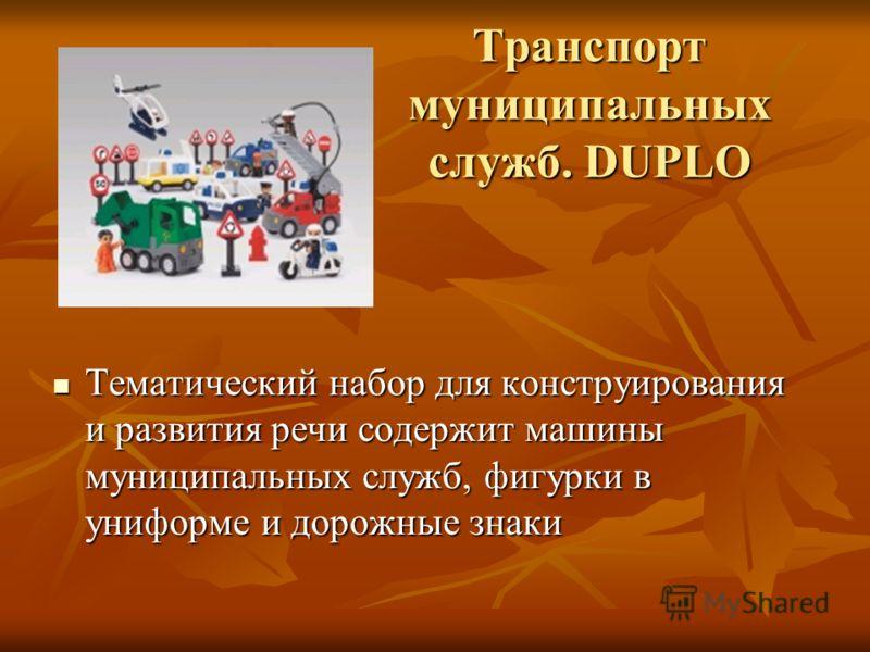 Транспорт муниципальных служб. DUPLO Тематический набор для конструирования и развития речи содержит машины муниципальных служб, фигурки в униформе и дорожные знаки Тематический набор для конструирования и развития речи содержит машины муниципальных