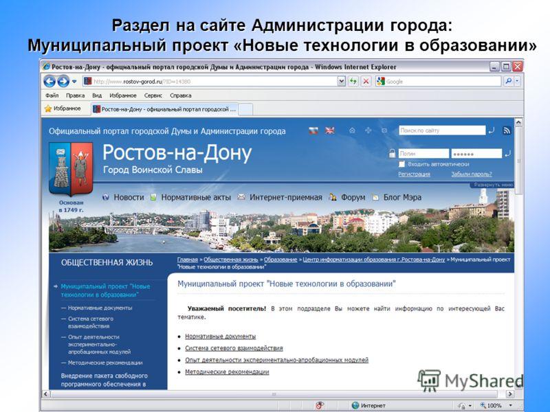 Раздел на сайте Администрации города: Муниципальный проект «Новые технологии в образовании»