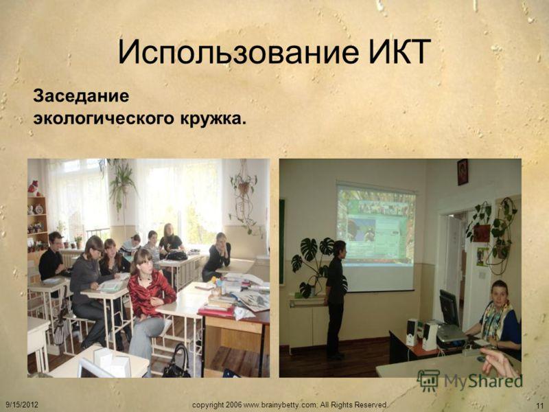 Использование ИКТ Заседание экологического кружка. 9/15/2012copyright 2006 www.brainybetty.com; All Rights Reserved. 11