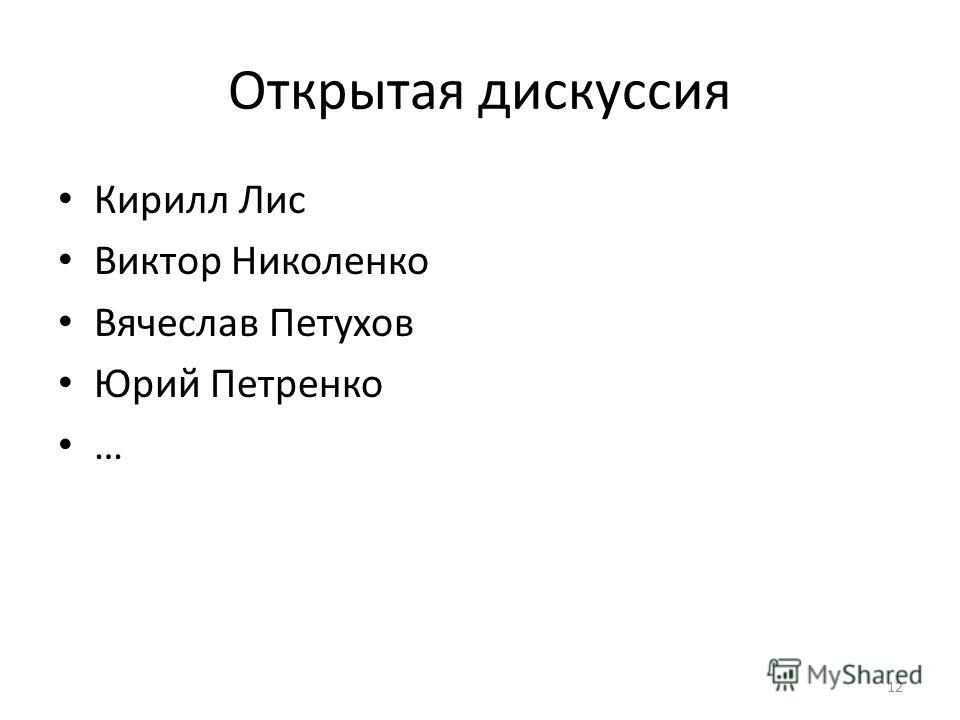 Открытая дискуссия Кирилл Лис Виктор Николенко Вячеслав Петухов Юрий Петренко … 12