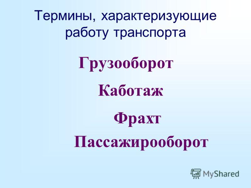 Термины, характеризующие работу транспорта Грузооборот Каботаж Фрахт Пассажирооборот