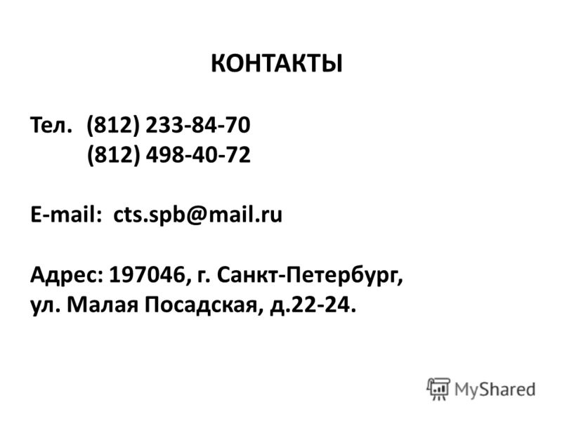 КОНТАКТЫ Тел. (812) 233-84-70 (812) 498-40-72 E-mail: cts.spb@mail.ru Адрес: 197046, г. Санкт-Петербург, ул. Малая Посадская, д.22-24.
