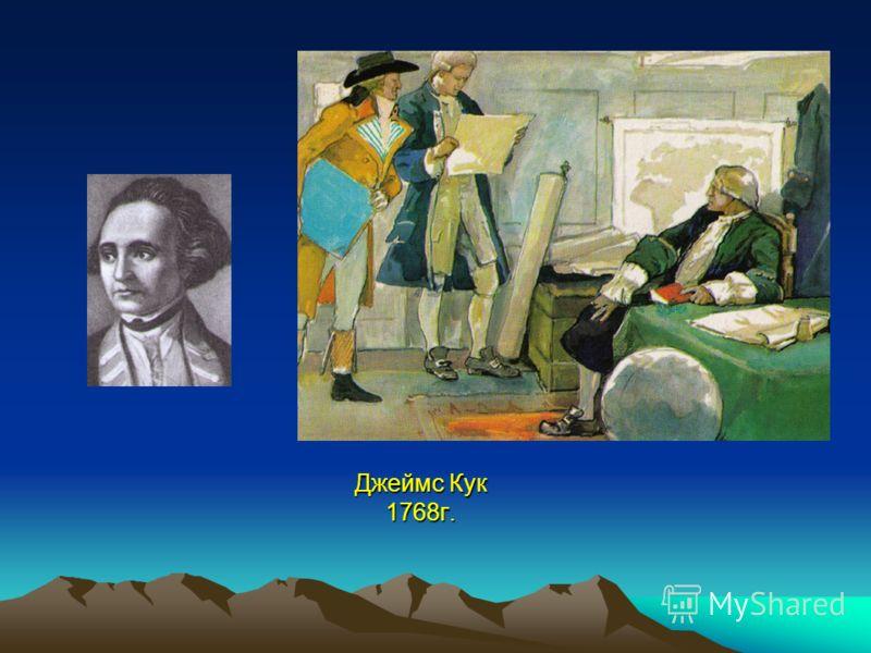 Джеймс Кук 1768г.
