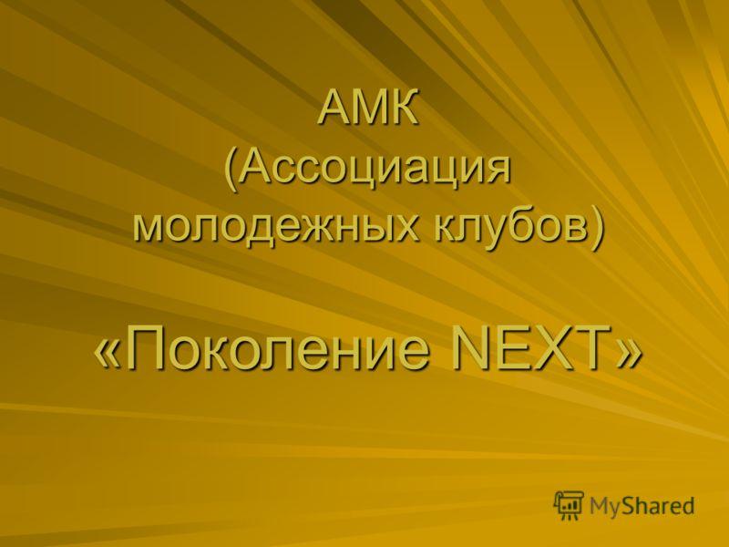 АМК (Ассоциация молодежных клубов) «Поколение NEXT»