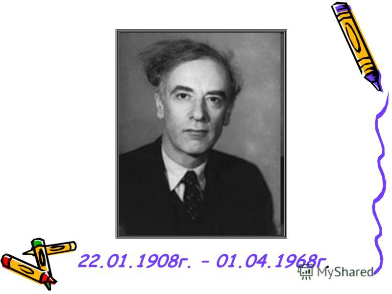 22.01.1908г. – 01.04.1968г.