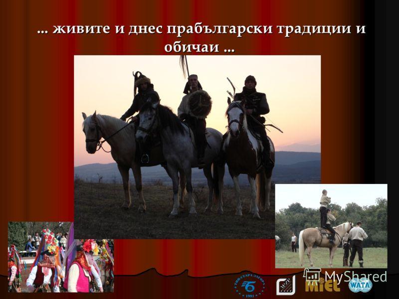 ... живите и днес прабългарски традиции и обичаи...... живите и днес прабългарски традиции и обичаи...