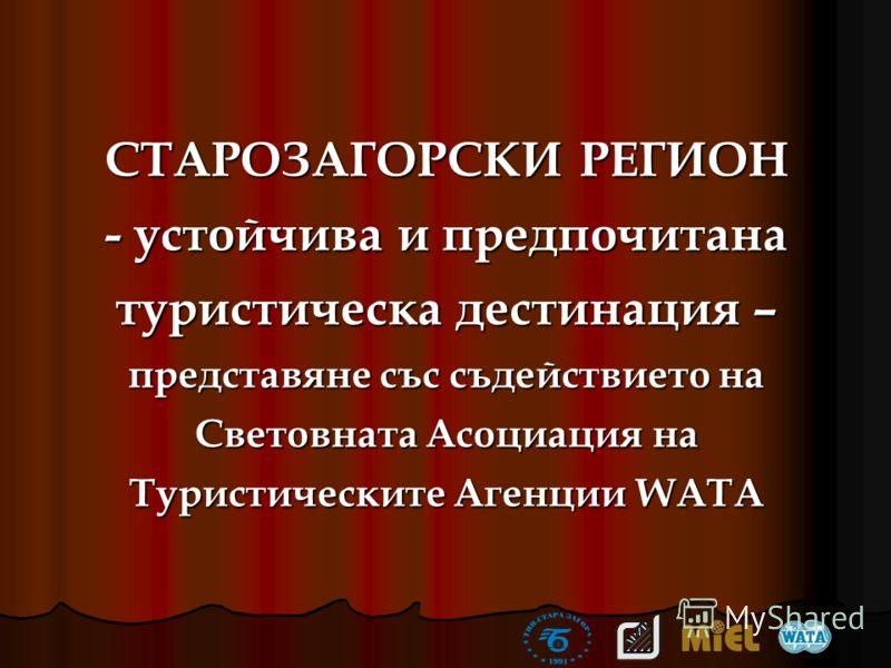 СТАРОЗАГОРСКИ РЕГИОН - устойчива и предпочитана туристическа дестинация – представяне със съдействието на Световната Асоциация на Туристическите Агенции WATA