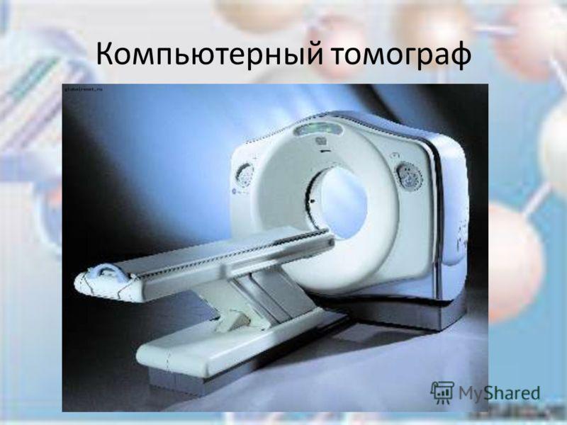 Компьютерный томограф