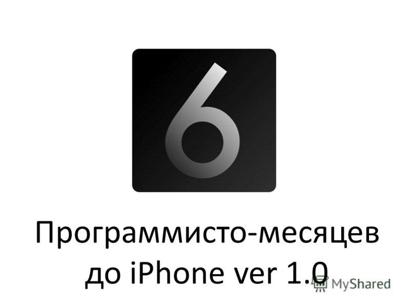Программисто-месяцев до iPhone ver 1.0