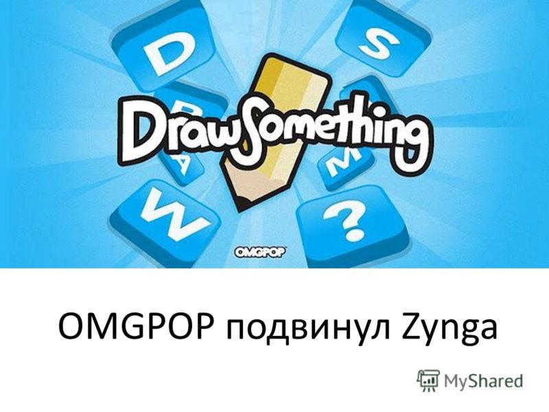 OMGPOP подвинул Zynga