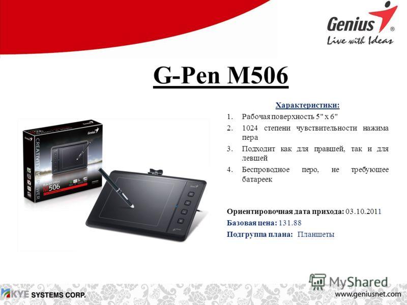 G-Pen M506 Характеристики: 1.Рабочая поверхность 5