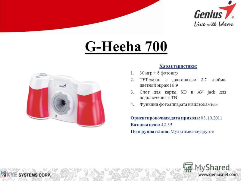 G-Heeha 700 Характеристики: 1.30 игр + 8 фотоигр 2.TFT-экран с диагональю 2,7 дюйма, цветной экран 16:9 3.Слот для карты SD и AV jack для подключения к ТВ 4.Функции фотоаппарата и видеокаме ры Ориентировочная дата прихода: 03.10.2011 Базовая цена: 42