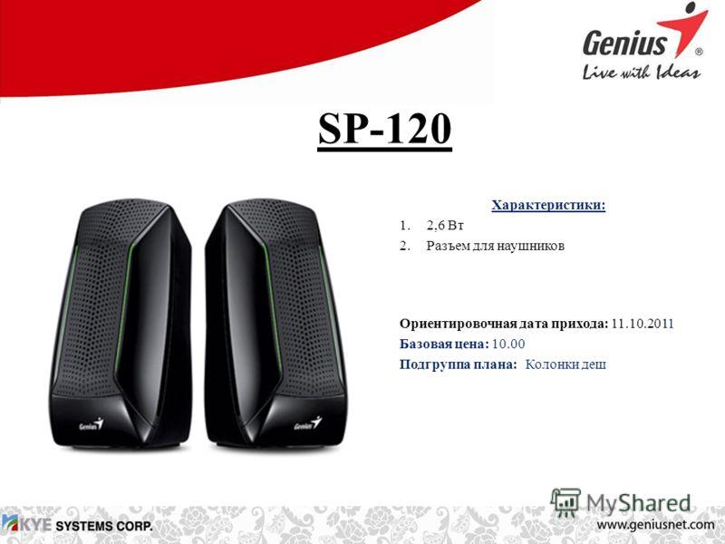 SP-120 Характеристики: 1.2,6 Вт 2.Разъем для наушников Ориентировочная дата прихода: 11.10.2011 Базовая цена: 10.00 Подгруппа плана: Колонки деш
