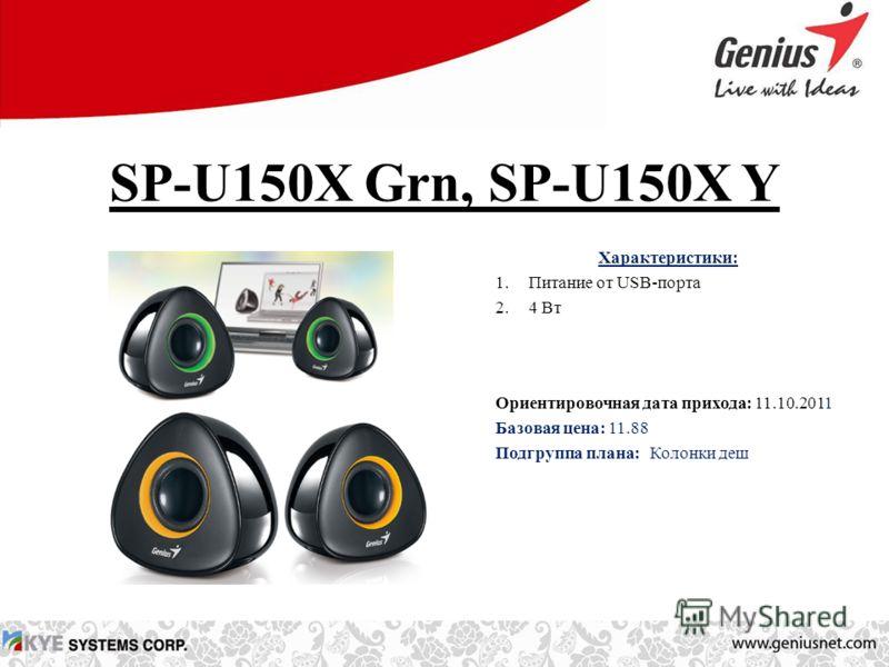 SP-U150X Grn, SP-U150X Y Характеристики: 1.Питание от USB-порта 2.4 Вт Ориентировочная дата прихода: 11.10.2011 Базовая цена: 11.88 Подгруппа плана: Колонки деш