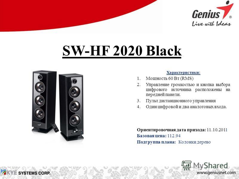 SW-HF 2020 Black Характеристики: 1.Мощность 60 Вт (RMS) 2.Управление громкостью и кнопка выбора цифрового источника расположены на передней панели. 3.Пульт дистанционного управления 4.Один цифровой и два аналоговых входа. Ориентировочная дата прихода