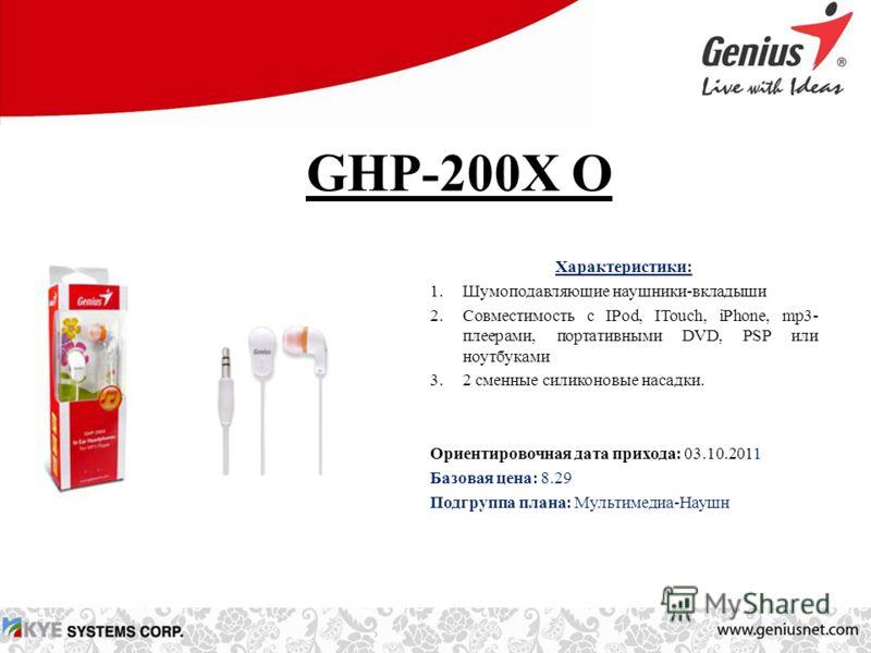 GHP-200X O Характеристики: 1.Шумоподавляющие наушники-вкладыши 2.Совместимость с IPod, ITouch, iPhone, mp3- плеерами, портативными DVD, PSP или ноутбуками 3.2 сменные силиконовые насадки. Ориентировочная дата прихода: 03.10.2011 Базовая цена: 8.29 По