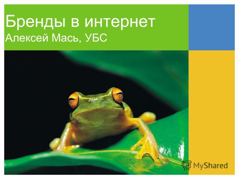 Бренды в интернет Алексей Мась, УБС