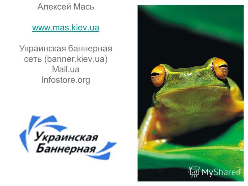 Алексей Мась www.mas.kiev.ua Украинская баннерная сеть (banner.kiev.ua) Mail.ua Infostore.org