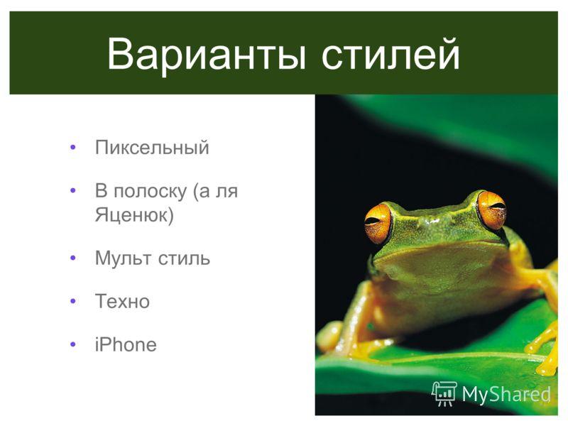 Варианты стилей Пиксельный В полоску (а ля Яценюк) Мульт стиль Техно iPhone