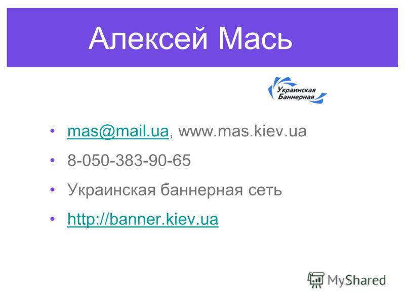 Алексей Мась mas@mail.ua, www.mas.kiev.uamas@mail.ua 8-050-383-90-65 Украинская баннерная сеть http://banner.kiev.ua
