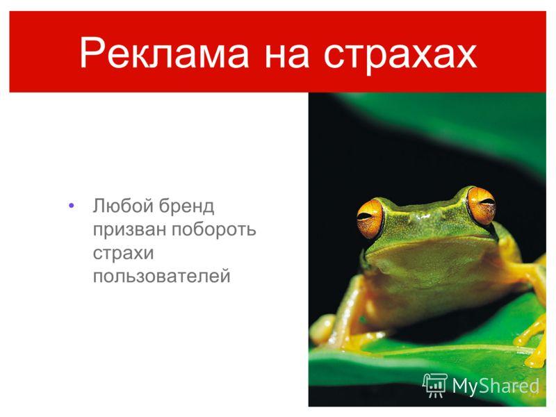 Реклама на страхах Любой бренд призван побороть страхи пользователей