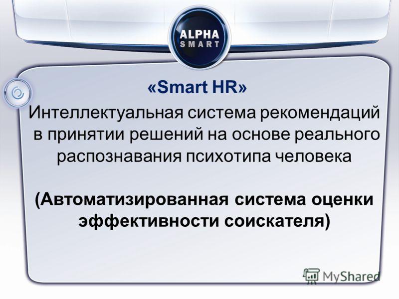 Интеллектуальная система рекомендаций в принятии решений на основе реального распознавания психотипа человека (Автоматизированная система оценки эффективности соискателя) «Smart HR»