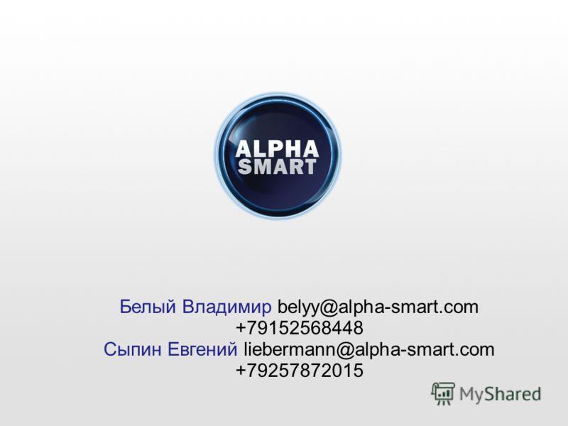 Белый Владимир belyy@alpha-smart.com +79152568448 Сыпин Евгений liebermann@alpha-smart.com +79257872015