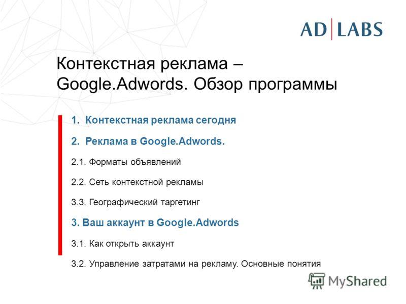 Контекстная реклама презентация заказ наружной рекламы по интернету г.новосибирск