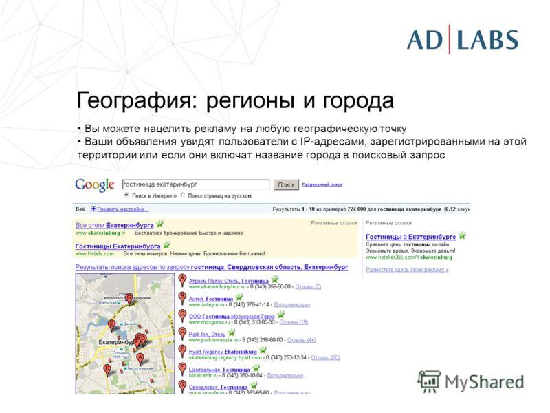 Вы можете нацелить рекламу на любую географическую точку Ваши объявления увидят пользователи с IP-адресами, зарегистрированными на этой территории или если они включат название города в поисковый запрос