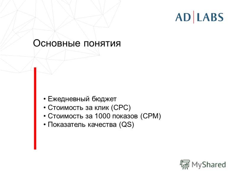 Основные понятия Ежедневный бюджет Стоимость за клик (CPC) Стоимость за 1000 показов (CPM) Показатель качества (QS)