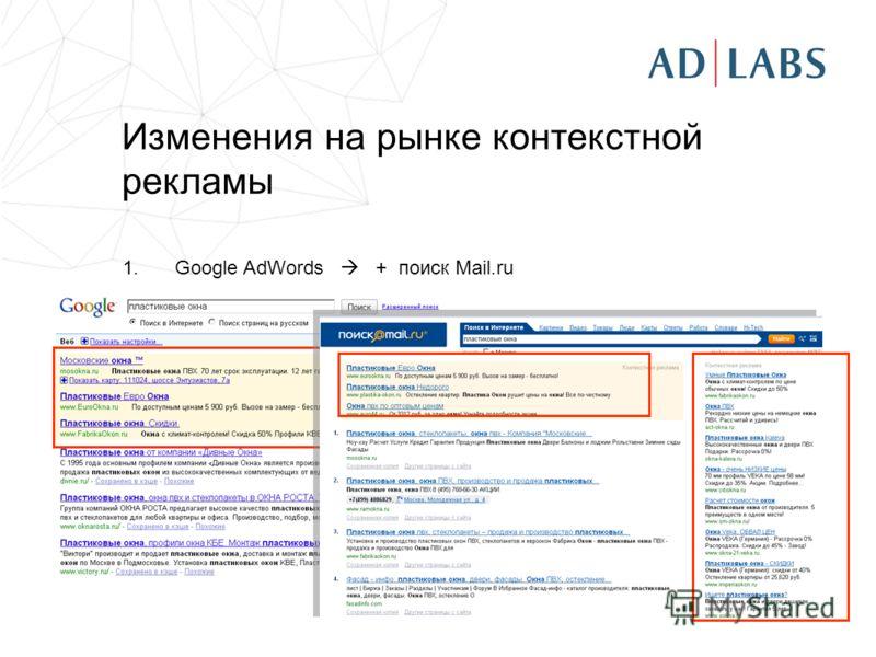 Изменения на рынке контекстной рекламы 1.Google AdWords + поиск Mail.ru