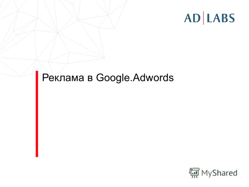 Реклама в Google.Adwords