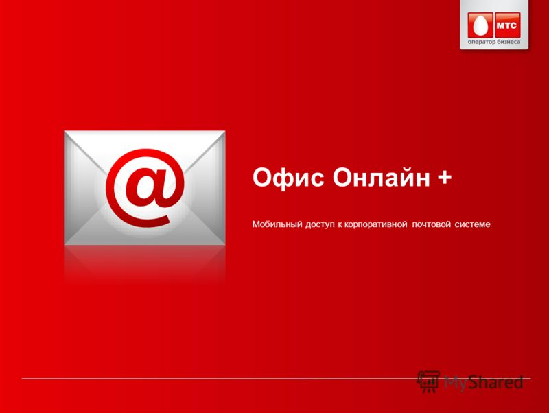 Офис Онлайн + Мобильный доступ к корпоративной почтовой системе