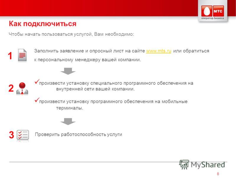 8 Чтобы начать пользоваться услугой, Вам необходимо: Заполнить заявление и опросный лист на сайте www.mts.ru или обратиться к персональному менеджеру вашей компании.www.mts.ru 1 2 произвести установку специального программного обеспечения на внутренн