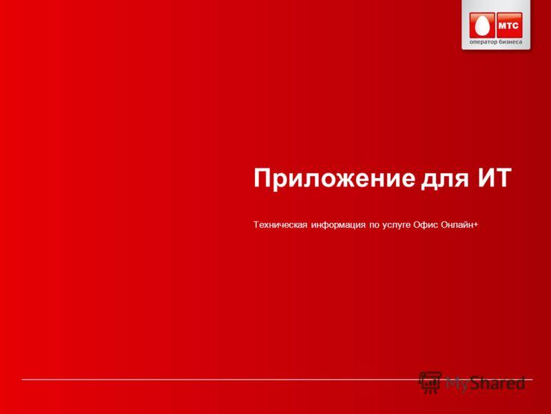 Приложение для ИТ Техническая информация по услуге Офис Онлайн+