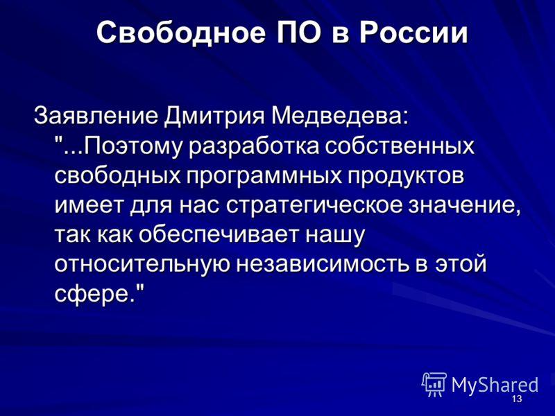 13 Свободное ПО в России Заявление Дмитрия Медведева: ...Поэтому разработка собственных свободных программных продуктов имеет для нас стратегическое значение, так как обеспечивает нашу относительную независимость в этой сфере.