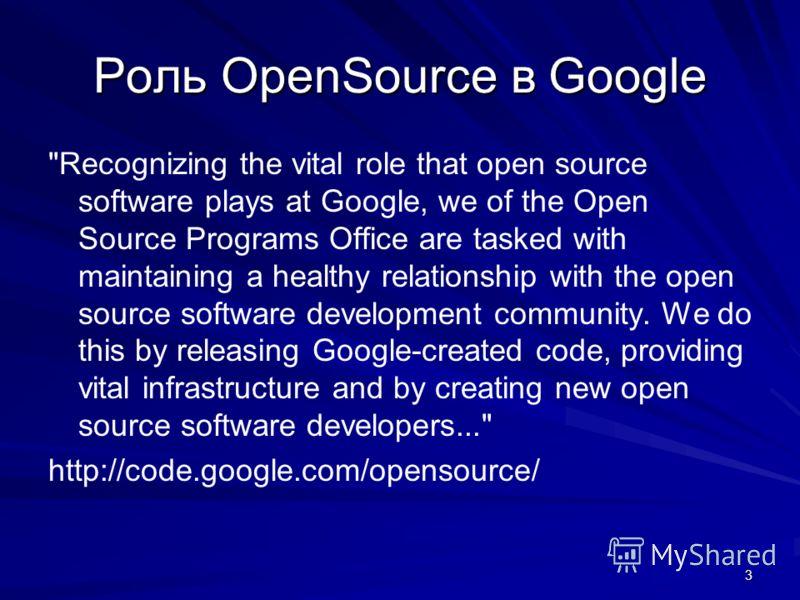 3 Роль OpenSource в Google