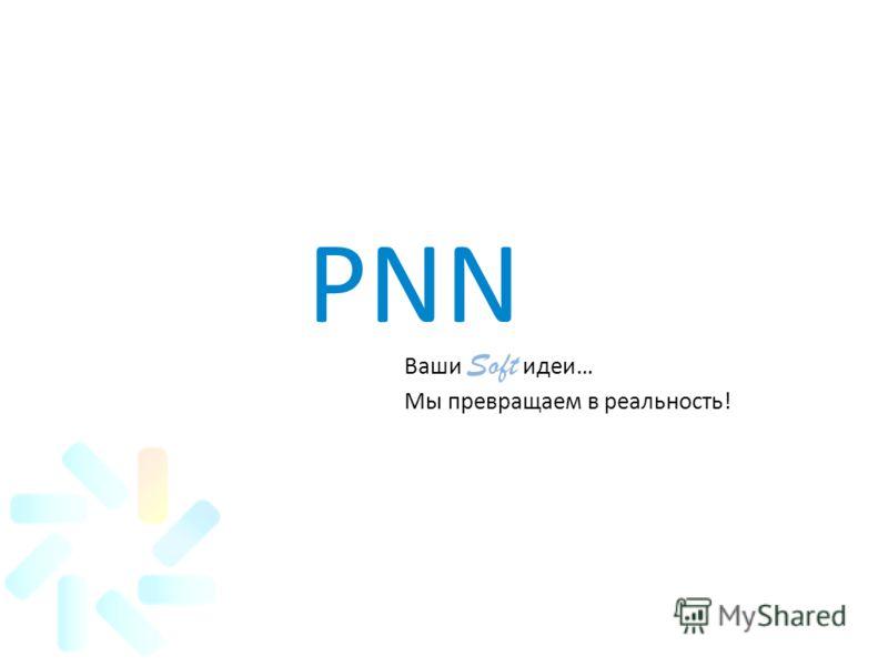 PNN Ваши Soft идеи… Мы превращаем в реальность!