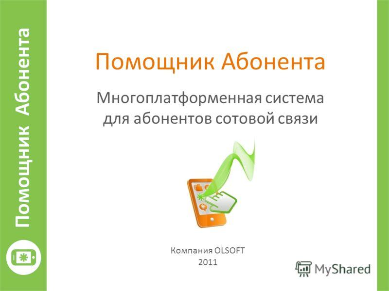 Помощник Абонента Компания OLSOFT 2011 Многоплатформенная система для абонентов сотовой связи