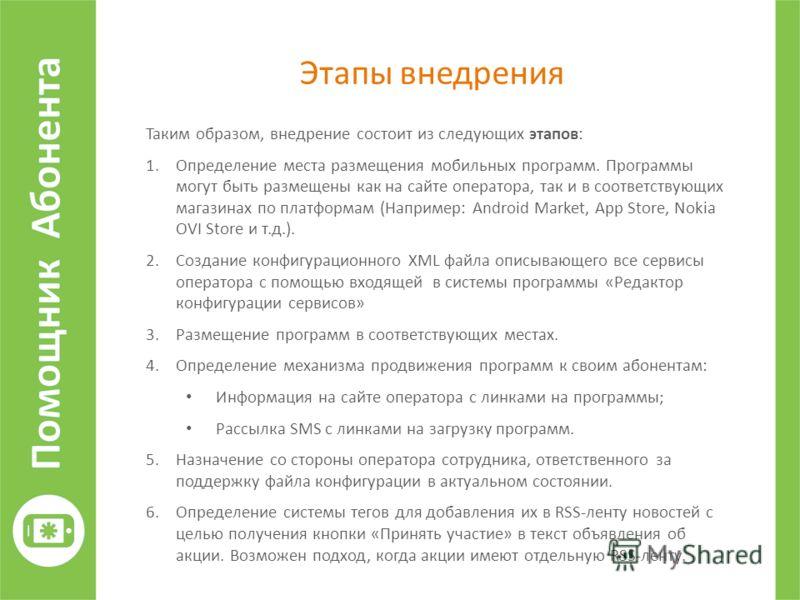 Этапы внедрения Таким образом, внедрение состоит из следующих этапов: 1.Определение места размещения мобильных программ. Программы могут быть размещены как на сайте оператора, так и в соответствующих магазинах по платформам (Например: Android Market,