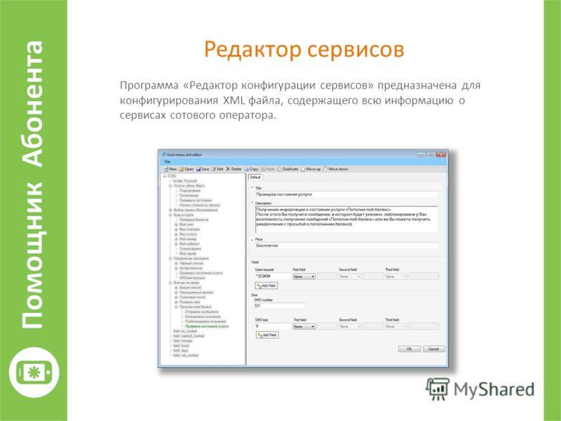 Редактор сервисов Программа «Редактор конфигурации сервисов» предназначена для конфигурирования XML файла, содержащего всю информацию о сервисах сотового оператора.