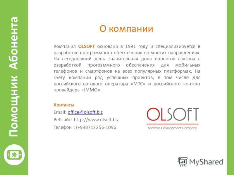 О компании Компания OLSOFT основана в 1991 году и специализируется в разработке программного обеспечения во многих направлениях. На сегодняшний день значительная доля проектов связана с разработкой программного обеспечения для мобильных телефонов и с