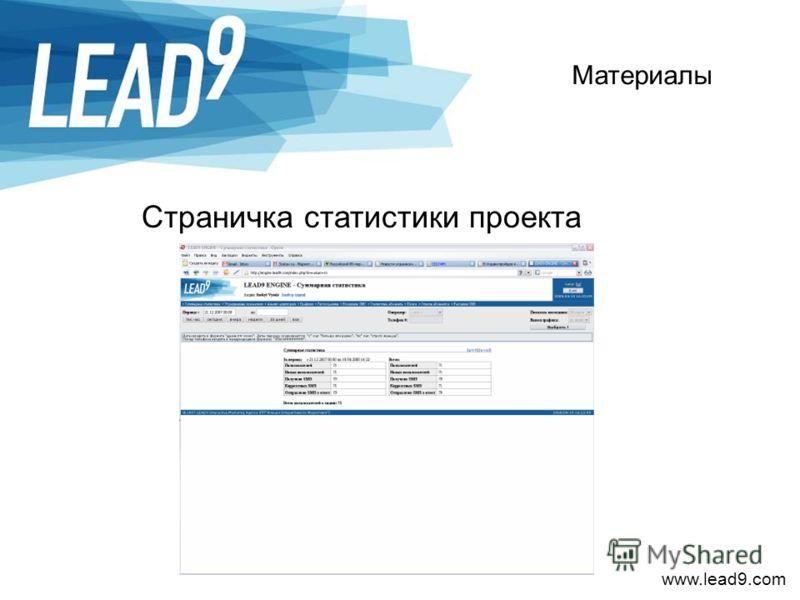 www.lead9.com Страничка статистики проекта Материалы