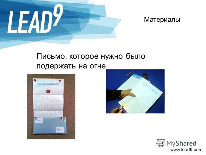 www.lead9.com Письмо, которое нужно было подержать на огне Материалы