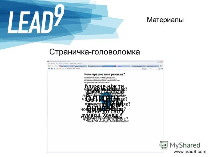 www.lead9.com Страничка-головоломка Материалы